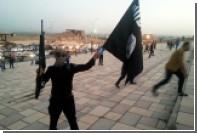 США предупредили о тысячах направившихся в Европу боевиках ИГ