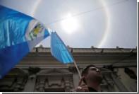 Гватемала вслед за США объявила о переносе посольства в Израиле в Иерусалим