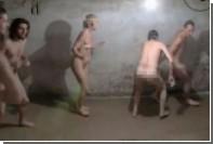 Игры голых людей в газовой камере в Польше разозлили израильтян