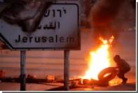Более 750 палестинцев пострадали в стычках с израильской полицией