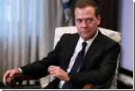 Медведев объяснил бедность россиян