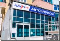 «Группа ВГС» выкупила бизнес ISNEXT