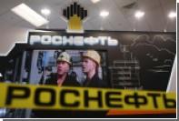 Совет директоров «Роснефти» утвердил стратегию «Роснефть — 2022»