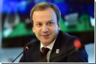 Дворкович возглавит делегацию кабмина на форуме в Давосе