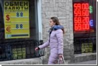 Рост экономики России назвали попыткой выдать желаемое за действительное