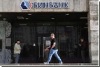 Малый и средний бизнес получит бонусы от Бинбанка при пролонгации депозита