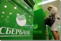 Сбербанк отказался отменять комиссию за переводы внутри банка