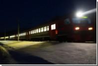 РЖД запустили все поезда в обход Украины