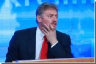 Кремль констатировал адаптацию России к жизни в условиях санкций