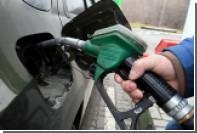 Правительство признало неизбежность роста цен на бензин