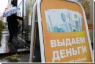Российская молодежь подсела на микрокредиты