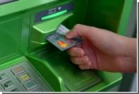 Visa и MasterCard исключили из российской банковской ассоциации
