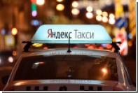 «Яндекс.Такси» и Gett проверят на ценовой сговор