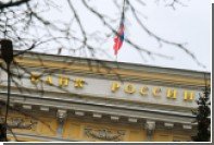 ЦБ отобрал лицензии у двух банков