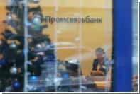 Бежавший за границу банкир назвал ошибкой санацию Промсвязьбанка