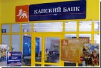 Красноярский банк лишился лицензии