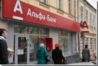 Альфа-Банк увеличил долю по кредитным картам до 8,05 процента