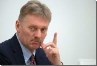 Песков отказался от холодной войны и назвал жалкими отношения с США