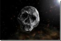 Критически близко к Земле пролетит астероид в виде черепа