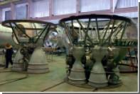 Европа откажется от украинских ракетных двигателей