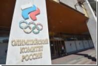 Олимпийский комитет России захотел пересмотра решения МОК