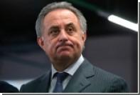 Мутко предупредил о создании «оси зла» из-за величия России