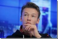 В бывшей команде Квята объяснили его неудачи в «Формуле-1»