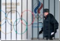 В Олимпийском комитете России рассказали о принятом на себя ударе