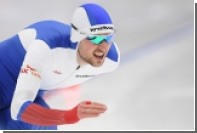 Конькобежец Денис Юсков обновил мировой рекорд на дистанции 1500 метров