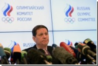 Решение отстранить россиян от Олимпиады МОК принял под давлением
