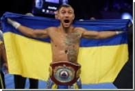Украинец Ломаченко нанес кубинцу Ригондо первое поражение в карьере