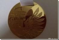 Медаль чемпиона РФПЛ выставили на продажу в интернете