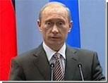 Путин напомнил Западу об универсальности косовского прецедента