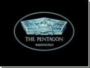 ЦРУ и Пентагон следят за финансами американцев