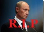 Хакеры похоронили Путина