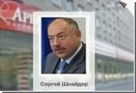 Российский канал извинился перед Пискуном за то, что назвал его Шнайдером