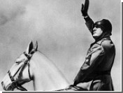 В Италии открылся музей Муссолини