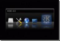 Сообщество KDE представило финальный релиз графической среды KDE 4.0