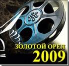 """Кинопремия """"Золотой орел"""" нашла героев"""