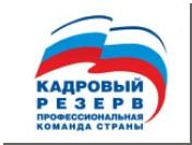 """В """"Кадровый резерв"""" единороссов попытались попасть коммунисты"""