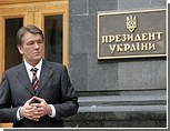 """Газета друга Ющенко сообщает о провале блицкрига """"Газпрома"""""""
