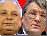 Ющенко в Польше: Украина не крала газ, платила, а задвижки перекрыла Россия