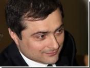 """Сурков предложил """"Единой России"""" организовать антикризисные уличные акции"""
