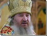 Ставропольские священники попросили сослать архиепископа Феофана на Колыму
