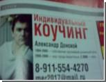 Неудавшийся кандидат в президенты РФ, осужденный мэр Архангельска Александр Донской объявил себя коучером