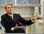 Ющенко заверил, что не крадет российский газ и потребовал возобновить транзит