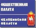 В Челябинской области присмотрят за заключенными