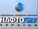 """""""Нафтогаз Украины"""" обвиняет """"Газпром"""" в """"энергетическом шантаже"""""""