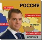 Россия начала оформлять границы с Абхазией и Южной Осетией