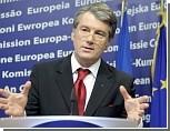 Ющенко в Брюсселе попросил денег на модернизацию украинской трубы